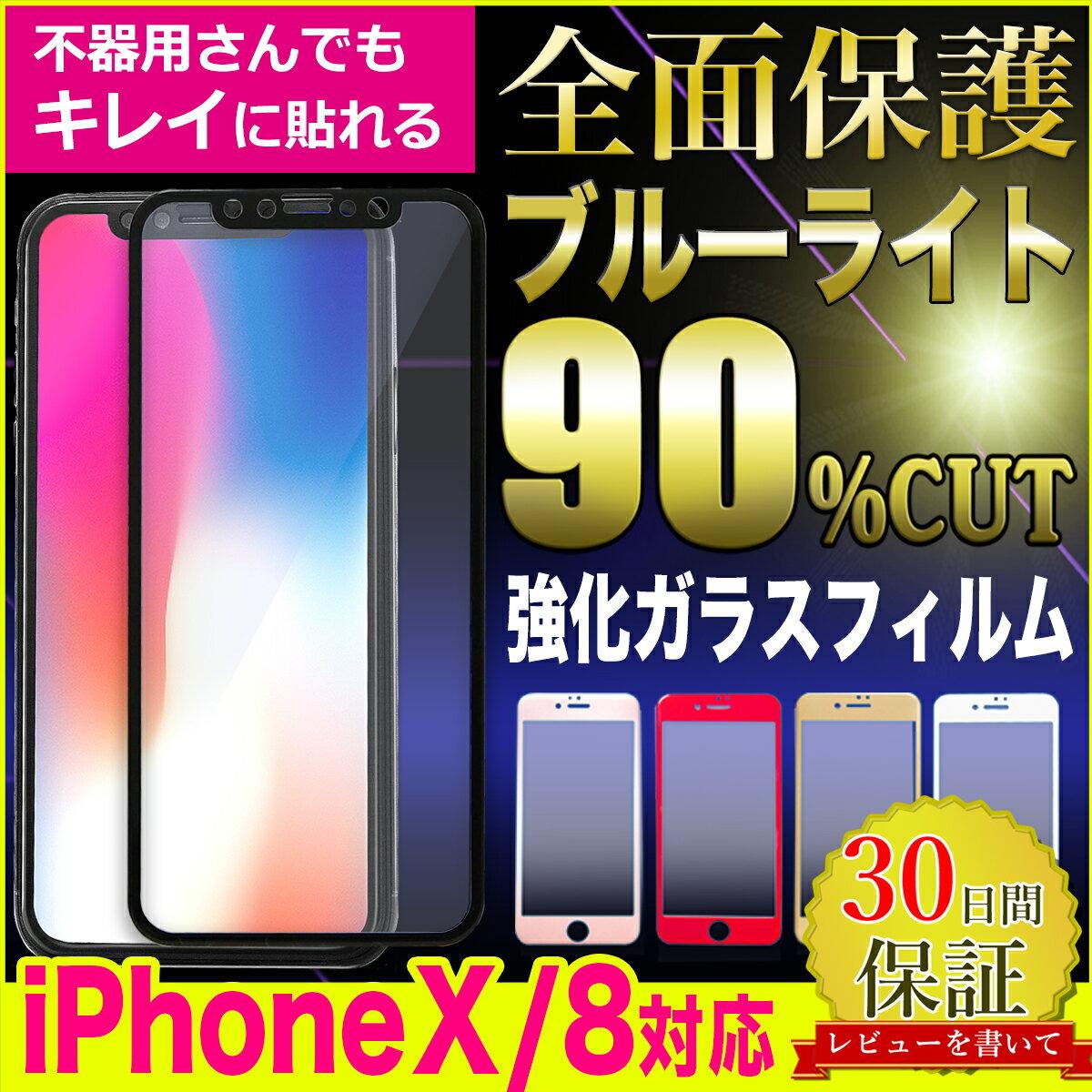 全面保護 3D 9H ブルーライトカット 強化ガラスフィルム iPhoneX Xs R Xs Max iPhone8 iPhone8plus iPhone7 iPhone6s iPhone6 plus 強化ガラスフィルム 傷防止、超高硬度、ラウンドエッジ、高透過率、極薄0.2mm、炭素繊維+9Hガラス