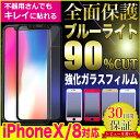 全面保護 3D 9H ブルーライトカット 強化ガラスフィルム iPhoneX Xs R Xs Max iPhone8...