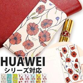 ファーウェイ p20 pro 手帳 大人女子 大人可愛い 可愛い ハンドメイドケース 花柄 かわいい カード収納 おしゃれ ブランド