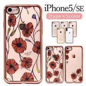 (iPhone5 iphone5SE)TPUケース 花柄 スマホケース おしゃれ かわいい シンプル サイドメタル 高級感 令和最初にほしいモノ 令和 カバー