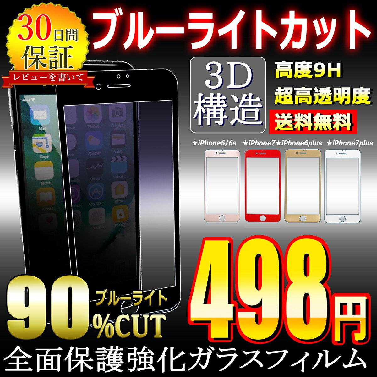 全面保護 3D 9H ブルーライトカット 強化ガラスフィルム iPhoneX iPhone8 iPhone8plus iPhone7 iPhone6s iPhone6 plus 強化ガラスフィルム 傷防止、超高硬度、ラウンドエッジ、高透過率、極薄0.2mm、炭素繊維+9Hガラス