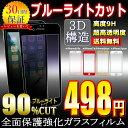全面保護 3D 9H ブルーライトカット 強化ガラスフィルム iPhoneX iPhone8 iPhone8plus iPhone7 iPhone6s iPhone6 plus 強化ガラスフィルム 傷