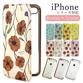 iPhone7 ケース 手帳型 スマホケース iphone8 かわいい 花柄【送料無料】おしゃれ iPhone6s ケース ポピー iPhone6 Plus iPhone5 iPhone SE アイフォン6 アイホン7 ピンク 女子 サイドメッキカラー 令和最初にほしいモノ 令和