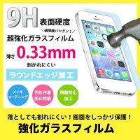 iPhone6siPhone6【9H強化ガラスフィルム】