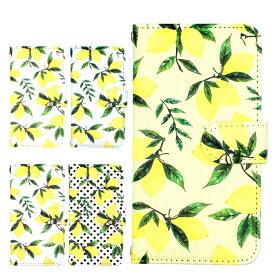 スマホケース 手帳型 全機種対応 iPhoneX iphone8 ( レモン 檸檬 フルーツ 春 レトロ 大人かわいい )おしゃれ iPhone6s 手帳 アイフォン6s アイフォン6 スマホケース iPhone 令和最初にほしいモノ 令和