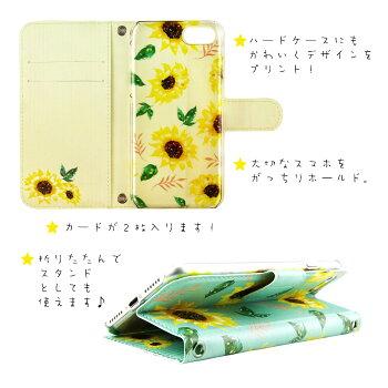 スマートフォンケース手帳型ひまわり柄