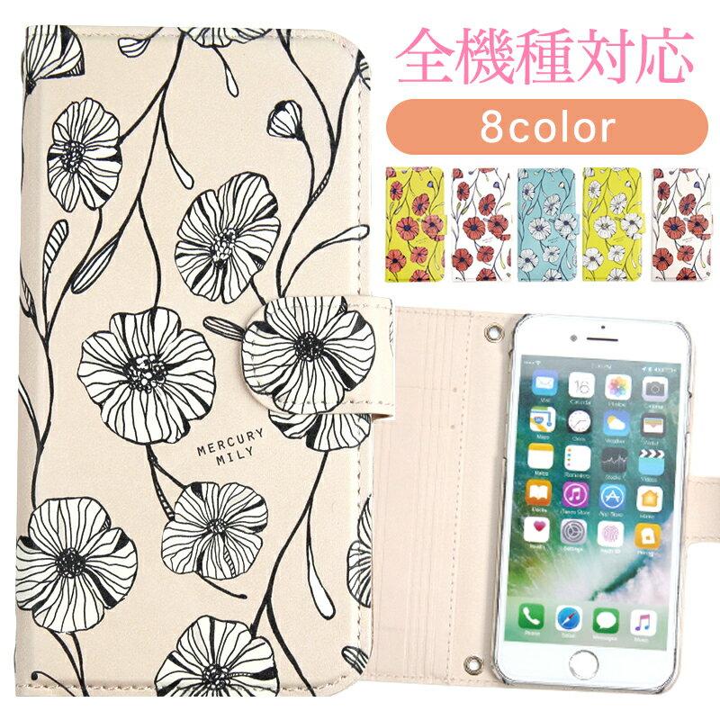 スマホケース 手帳型 全機種対応 花柄 iphone8 iphone7 ケース 〈ポピー 手帳ケース〉ピンク かわいい iPhone6sPlus iPhone5 iPhone se アイフォン7 カバー iPhoneX Xs Max Xs R アイフォン8 ケース xperia XZ1 大人かわいい iphone8