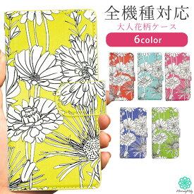 スマホケース 手帳型 全機種対応 花柄 おしゃれ 手帳 かわいい 可愛い レトロ ピンク 女子 iphoneXR アイフォン8 アイフォンX iPhone7 xperia にもピッタリiPhoneXs max Plus iPhone se アイホン7 ピンク 女子
