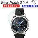 スマートウォッチ Galaxy Gear S3 Frontier フィルム 液晶 画面 保護 Samsung galaxy ウォッチ ギア S3 防指紋 傷防止 Smart Watch SCREEN SHIELD コーティング 保護シート クリア 2枚セット【送料無料】ポイント消化
