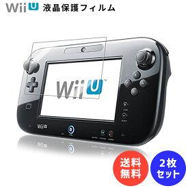 【10/25限定10%OFF券配布】NINTENDO Wii U フィルム 2枚セット任天堂 液晶 画面 保護 ニンテンドー ウィーユー WiiU GamePad 対応 自己吸着式 指紋防止 紫外線ブロック コーティング スクリーン シート 画面保護 クリア