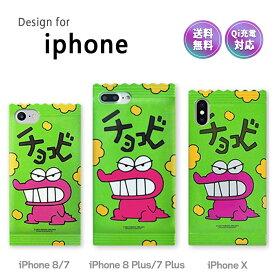 クレヨン しんちゃん iphoneケース iPhone XS XR スマホケース チョコビ iPhoneX iPhone8 iPhone7 Plus アイフォン カバー TPU ゼリー JELLY ソフト 保護 アクセサリー キャラクター 人気 おすすめ アイフォンケース/ 送料無料 マラソン sale