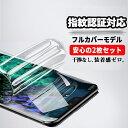 GALAXY Note10 plus + 全面 フィルム TPU 指紋認証 Face ID 対応 Note 10+ ギャラクシー SC-01M SCV45 感度良好 フルタイプ 3D Mask HD