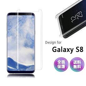 Galaxy S8 ガラス フィルム 全面 保護 クリア docomo SC-02J au SCV36 ギャラクシー S 8 液晶 画面 9H 湾曲 滑らか 3D S-PEN 対応 ケースに干渉しない 感度 良好 ミニサイズ Clear/ 送料無料 マラソン sale