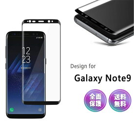 Galaxy Note9 ガラス フィルム 全面 docomo SC-01L au SCV40 ギャラクシー Note 9 液晶 画面 エッジ 保護 湾曲 滑らか 3D S-PEN 対応 9H クリア フルサイズ 黒【送料無料】ポイント消化