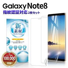 Galaxy Note 8 スマホ 全面 フィルム ギャラクシー ノート8 対応 カバー 手帳型 ケース に 干渉しない 楽天モバイル LINEモバイル SIMフリー ウレタンフィルム/ ポイント2倍 送料無料
