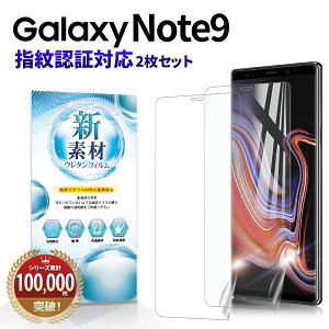 Galaxy Note 9 スマホ 全面 フィルム docomo SC-01L au SCV40 ギャラクシー ノート9 対応 カバー 手帳型 ケース に 干渉しない SIMフリー スマホフィルム 割れない TPU ウレタンフィルム Flex 3D 画面 保護 高