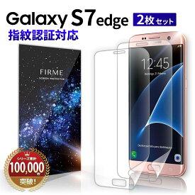 Galaxy S7 Edge スマホ 全面 フィルム ギャラクシー docomo SC-02H au SCV33 S7 エッジ 対応 カバー 手帳型 ケース に 干渉しない SIMフリー 割れない TPU ウレタンフィルム Flex 3D 画面 保護 高透過率 クリア 透明 2SET【送料無料】ポイント消化