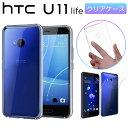 HTC U11 life クリア ケース 透明 クリア Ymobile android one X2 カバー SIMフリー スマホケース TPU グリップ 薄型 軽量 設計 ソフト シンプル【送料無料】ポイント消化
