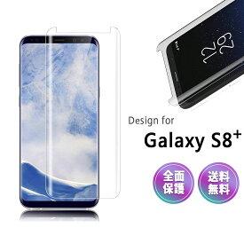 Galaxy S8+ ガラス フィルム 全面 保護 クリア docomo SC-03J au SCV35 ギャラクシー S8 Plus 液晶 画面 9H 湾曲 滑らか 3D S-PEN 対応 ケースに干渉しない 感度 良好 ミニサイズ Clear【送料無料】ポイント消化
