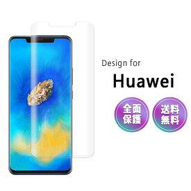 Huawei Mate 20 ガラス フィルム ファーウェイ スマホ P30 P20 Lite P 20 Pro Mate 10 Pro Mate10 Lite Mate20 Lite 全面 保護 docomo au Softbank UQ mobile フチまで覆う 3D 設計 液晶 画面 滑らか 感度 良好 硬度 9H クリア【送料無料】ポイント消化