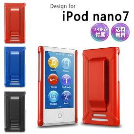 Apple iPod nano 7 ケース クリップ ハード カバー 7th PC 保護 フィルム メタリック オレンジ レッド【送料無料】ポイント消化