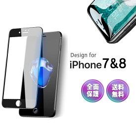 iPhone7 フィルム ガラス iPhone8 全面 保護 6D フチまで覆う 2018年 アイフォン 新設計 液晶 画面 滑らか 感度 良好 3Dタッチ 対応 硬度 9H 高透過率 クリア ブラック デザイン iPhoneフィルム 黒【送料無料】ポイント消化