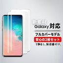 GALAXY フィルム 指紋 認証 ギャラクシー S20 Ultra S10 全面 保護 Note 10 Plus S9 S8 割れない 玄人モデル TPU 画面…