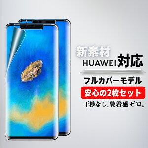 Huawei スマホ フィルム Mate 20 Pro P30 Lite 全面保護 指紋 認証 対応 割れない TPU P30Pro mate20pro 新素材 ファーウェイ スマートフォン 楽天モバイル ウレタン 3D Mask HD ラウンドエッジ 画面 保護 高透