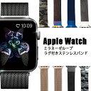 【楽天1位獲得】Apple watch ベルト ステンレス ミラネーゼ ループ メッシュ 交換 2019 band アップル ウォッチ バン…