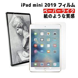 iPad mini5 フィルム 第5世代 2019 モデル ケースに干渉しない A2133 7.9インチ 対応 保護フィルム Apple Pencil 紙のような質感で スムーズに描ける ペーパーライク アンチグレア画面 保護 薄型 自己吸着式 指紋防止【送料無料】ポイント消化
