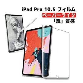 iPad Pro 10.5 フィルム 2017 apple pencil 対応 ケースに干渉しない 紙のような質感 スムーズに描ける A1701 A1709A 10.5インチ 対応 液晶保護フィルム アンチグレア ペーパーライク 薄型 自己吸着式 指紋防止【DEAL】ポイント消化