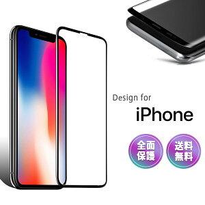 iPhone 11 Pro ガラス フィルム iPhoneX iPhoneXR iPhone XS Max iPhone8 iPhone7 Plus 全面 保護 シート 6D フチまで覆う 新設計 アイフォン X S マックス 液晶 画面 滑らか 感度 良好 3Dタッチ 指紋防止 硬度 9H 高