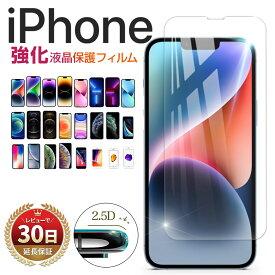iPhone XS ガラス フィルム iPhoneXR iPhoneX iPhoneXS Max 画面が割れないように 保護 スマホの液晶を守る 滑らか 2.5D 硬度 9H 旭硝子 Glass クリア【送料無料】ポイント消化