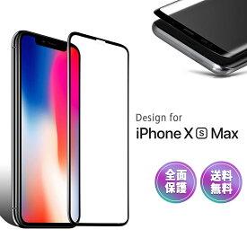 iPhone XS Max ガラス フィルム docomo Softbank SIMフリー スマホ 指紋 防止 液晶 画面 保護 滑らか 6D 感度良好 耐衝撃 9H 強化 GLASS ブラック【送料無料】ポイント消化