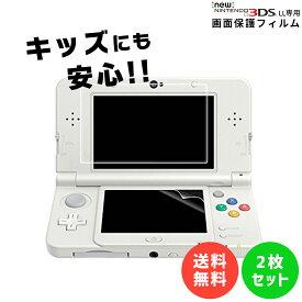 【楽天1位獲得】New ニンテンドー 3DS LL フィルム 上下 2枚セット NINTENDO 3 DS 液晶 画面 保護 対応 自己吸着式 指紋防止 コーティング スクリーン シート クリア【送料無料】ポイント消化