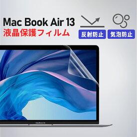 Apple MacBook Air 13 2018 Retina フィルム 液晶 画面 保護 Apple マックブック エア A1932 13.3 指紋 スクラッチ 防止 HD クリア 透明【送料無料】ポイント消化