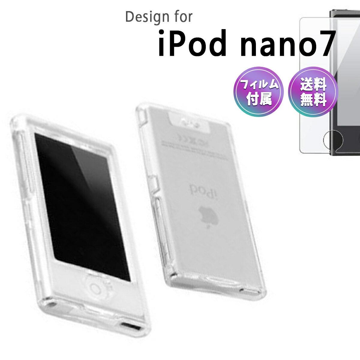 iPod nano 7 ケース アイポッド 第7世代 カバー PC ハード ストラップホール 付属 クリスタル 両面 保護 7th iPodnano7 落下防止 液晶 保護 フィルム 付属 2点セット【送料無料】ポイント消化