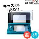 【楽天1位獲得】ニンテンドー 3DS フィルム 上下 2枚セット Nintendo 3 DS 液晶 画面 保護 対応 自己吸着式 任天堂 ス…