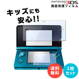 【楽天1位獲得】ニンテンドー 3DS フィルム 上下 2枚セット Nintendo 3 DS 液晶 画面 保護 対応 自己吸着式 任天堂 スリーディーエス SCREEN SHIELD 傷 汚れ 指紋防止 コーティング スクリーン シート クリア【送料無料】ポイント消化