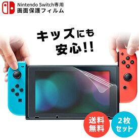 ゲーム 画面 保護 フィルム 割れない PET クリア 本体 液晶 シート 任天堂 Nintendo 3DS 2DS LL Switch 高透明 クリア 持ち運びに便利 ニンテンドー 嬉しい 2枚セット【送料無料】ポイント消化