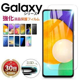 Galaxy S7 edge ガラス フィルム 全面 保護 クリア docomo SC-02H au SCV33 ギャラクシー S 7 液晶 画面 9H 湾曲 ケースに干渉しない ミニサイズ Clear【送料無料】ポイント消化