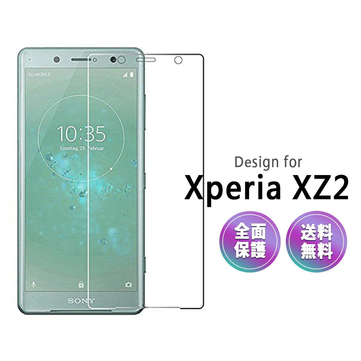 Xperia XZ2 Compact ガラスフィルム 全面 保護 docomo SO-05K エクスペリア XZ 2 コンパクト 液晶 画面 滑らか 3D 感度良好 硬度 9H CLEAR クリア【送料無料】ポイント消化