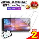 Galaxy 5G mobile Wi-Fi 専用 フィルム 全面吸着 PETフィルム au SCR01 UQ WiMAX ルーター ポケット モデル モバイル …