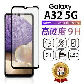 50%半額 スーパーセール/Galaxy A23 5G フィルム ガラスフィルム ギャラクシー au SCG08 全面 保護 保護フィルム 強化ガラス Face ID スマートフォン スマホ フルカバー Glass 滑らか 黒