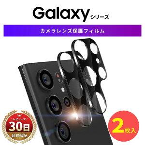 【カメラガラス】Galaxy S20 5G S20+Plus S20 Ultra S21 S21+Plus S21 Ultra Note 20Ultra カメラレンズ 保護 カバー ガラス フィルムレンズ カメラ ギャラクシー シリーズ 対応 割れ 傷 防止 Glass 高透過率 クリア