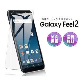 50%半額 スーパーセール/Galaxy Feel 2 ガラス フィルム 全面吸着 2.5D docomo SC-02L スマホ 保護フィルム SIMフリー 液晶 画面 指紋 割れ 防止 衝撃 吸収 滑らか タッチ 感度 良好 9H 強化 GLASS FILM クリア