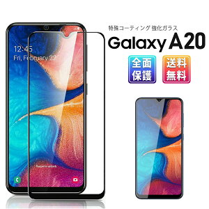 Galaxy A20 ガラス フィルム 全面吸着 2.5D galaxy a20 sc02m docomo SC-02M au SCV46 UQmobile J:COM MOBILE SCV46-j スマホ 保護フィルム SIMフリー 液晶 画面 指紋 割れ 防止 衝撃 吸収 滑らか タッチ 感度 良好 9H 強化