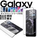 Galaxy S20 5G SCG01 SC-51A 全面保護 ガラスフィルム 保護フィルム ガラス S21 S10 S9 ギャラクシー 本体 フィルム …