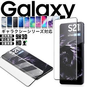 Galaxy S20 5G SCG01 SC-51A 全面保護 ガラスフィルム 保護フィルム ガラス S21 S10 S9 ギャラクシー 本体 フィルム 強化ガラス docomo au スマートフォン フルカバー 湾曲 滑らか すべる 3D 9H 感度 透明 ク