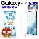 【即日発送】Galaxy S21 S20 5G SCG01 SC-51A 全面保護 フィルム 本体 手帳型ケースに干渉しない 指紋認証 ギャラクシ…